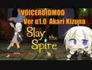 【VOICEROID実況】VOICEROIDMod α版1.0 紲星あかり編【Slay The Spire】