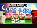 【Minecraft】早寝早起き 健康生活 25日目