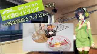 【VOICEROID】京町セイカのボイ酒ロイドラジオ #10【ボイ酒ロイド】