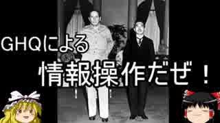 【ゆっくり歴史解説】歴史上人物「マッカーサー②」