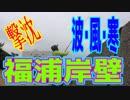 釣り動画ロマンを求めて 233釣目(福浦岸壁)
