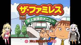 【VOICEROID実況】あかりちゃんはファミレスのエリアマネージャに抜擢されましたPart1