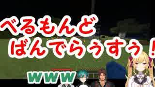 鷹宮リオン「また殺されたぁ!ベルモンド・バンデラス強すぎぅ…」←緑仙「www」