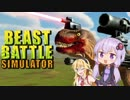 【BeastBattleSimulator】 ゆかマキバカゲー探索部 part1 【VOICEROID実況プレイ 】