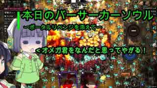 【Overdungeon】本日のバーサーカーソウル〜ポータルリベンジを添えて〜【VOICEROID実況】
