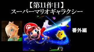 スーパーマリオギャラクシー実況 part28(