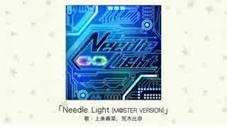 【楽曲試聴】「Needle Light(M@STER VERSION)」(歌:上条春菜、荒木比奈)