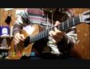 ギターソロ・スラム奏法で【シャボン玉・名曲】ジャズアレンジをした結果!アコギソロアレンジして弾いてみた!