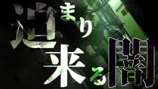 【クトゥルフ神話TRPG】迫り来る闇 ヨッカメ【ゆっくり】