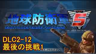 【地球防衛軍5】一般R、INF縛りでhageるDLC2-12【ゆっくり実況】