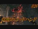 ダークソウル3・終わる世界 #26 ~ソウルシリーズツアー4...