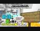 【日刊Minecraft】最強の匠は誰かスカイブロック編改!絶望的センス4人衆がカオス実況!#61【TheUnusualSkyBlock】