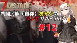 【7 days to die】戦闘民族(自称)あかりのゾンビサバイバル #12【VOICEROID 実況】