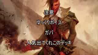【レガシー】ハゾレトストームと往くMOレガシー 第4回 【さとうささら】