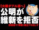 【大阪ダブル選へ】公明が維新の要求を拒否する方針 - 府議選で「刺客」を擁立でも応じず