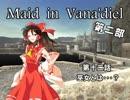 【東方】 Maid in Vana'diel #012 【FFXI】