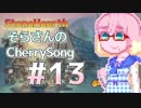 【StoneHearth】そらさんのCherrySong#13