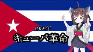 【キューバ】現代史3分解説「独裁者カストロとキューバ革命」【VOICEROID解説】