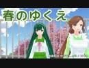 【VOCALOID・CeVIOカバー】春のゆくえ【東北ずん子・緑咲香澄】
