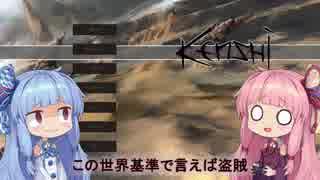 【Kenshi】早口姉妹のKenshiなんちゃって初見プレイSC part54【VOICEROID】