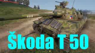 【WoT:Škoda T 50】ゆっくり実況でおくる戦車戦Part509 byアラモンド