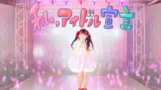 【ありしゃん】私、アイドル宣言 踊ってみ