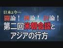 【討論】第二回米朝会談とアジアの行方[桜H31/3/2]