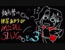 【ボイロ実況】動画勢の紲星あかりがMETAL SLUGを実況 プレイその3【VOICEROID】