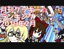月刊クッキー☆ランキング2019年2月号