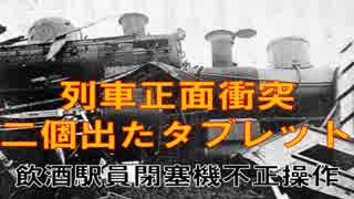 迷列車で行こう[閉塞編]東北本線列車正面
