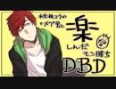 【DbD】水奈瀬コウの楽しんだもん勝ちDBD【VOICEROID実況】