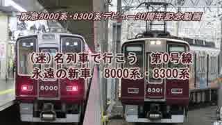 (迷)名列車で行こう 第0号線 永遠の新車 阪急8000系・8300系