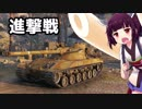 【WoT】魔理沙とアリスの英国戦車道withきりたん【番外編1】