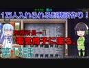 セイカと葵の1万人入れられる刑務所作り! 第13話【Prison Architect実況】