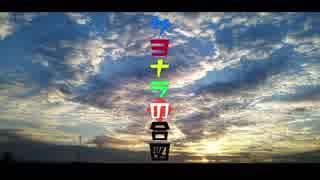 サヨナラの合図 / 初音ミク