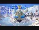 【KINGDOM HEARTS III】解説考察動画を作る程度のファンがKH3...