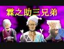 霖ㅤ之ㅤ助ㅤ三ㅤ兄ㅤ弟ㅤ〜ひなまつり編〜