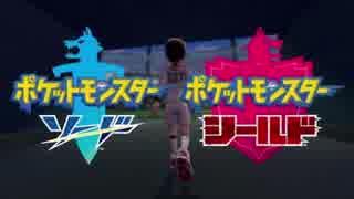【非公式】『ポケットモンスター ソード・シールド』初公開映像