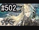 【課金マン】インペリアルサガ実況part502【とぐろ】
