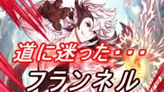 【FEヒーローズ】妖狐の親子、ガルーの親子 - 人狼の長 フランネル特集