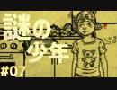 【2人実況】悪夢に閉じ込められたゲームが不気味すぎる件 #07