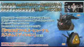 Alienware Area-51 ファルス・ヒューナル カスタムエディションの紹介 (非売品)