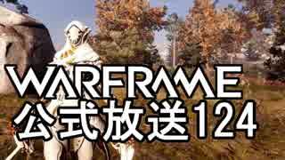 Warframe公式放送124まとめ 草原リマスタ