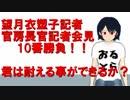 望月衣塑子記者へ官邸より矢継ぎ早の申し入れ! 本当に不当なのか 官房長官記者会見10番勝負!!