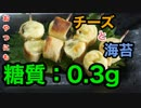 【ロカボ飯】1型糖尿病患者が作る「油揚げのチーズ海苔巻き」【糖質制限】
