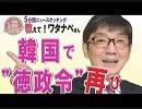 """【教えて!ワタナベさん】韓国で """"徳政令"""" 再び [桜H31/3/2]"""