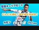 【どんどん消化4】チェルシー監督キャリアモード18-19【FIFA19】