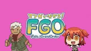 マンガで分かる!Fate/Grand Orphans Part.I