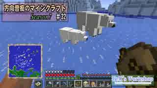 【Minecraft】 方向音痴のマインクラフト Season7 Part32 【ゆっくり実況】