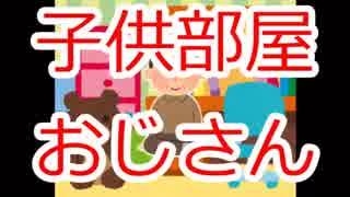【ほぼ日P】子供部屋おじさん【初音ミク】
